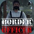 边境检查员模拟器