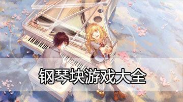 钢琴块游戏大全