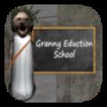 恐怖婆婆的学校v1.0