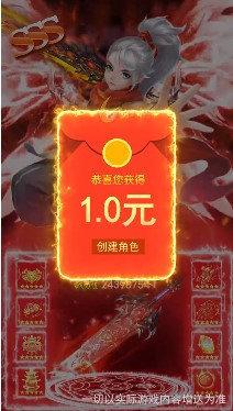 问鼎仙域录红包版