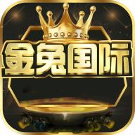金兔国际游戏