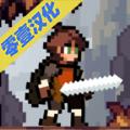 苹果骑士中文版破解版2.70