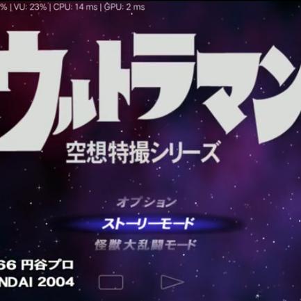 初代奥特曼格斗v1.0