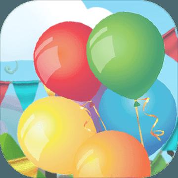 全民打氣球破解版v1.0