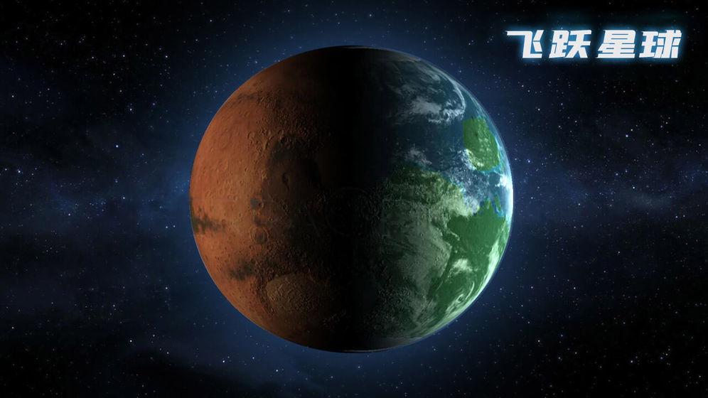 飞跃星球国际服