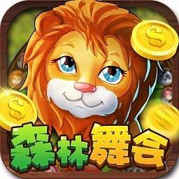 森林舞會46倍獅子