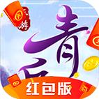 青丘仙缘红包版v6.6