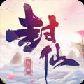 封仙传奇红包版v1.2.1