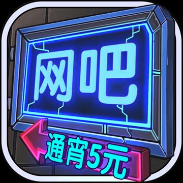 网吧模拟器测试版v1.0.6