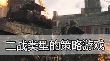 二战类型的策略游戏