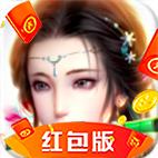 剑侣传说红包版v1.0.5