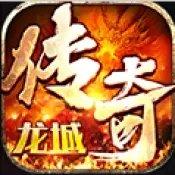 龙城传奇手游官网版