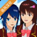 寿司少女樱花校园模拟器无广告版v1.036.09