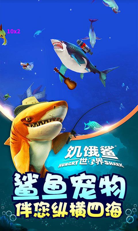 饥饿鲨世界解锁全部鲨鱼破解版
