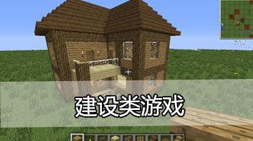 建设类游戏