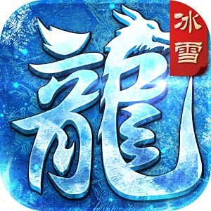 冰雪传奇3职业版v1.0