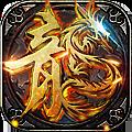 火龙王者之暮影战神传奇v1.0
