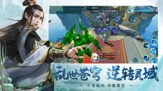 乱世灵域官方安卓版图片1