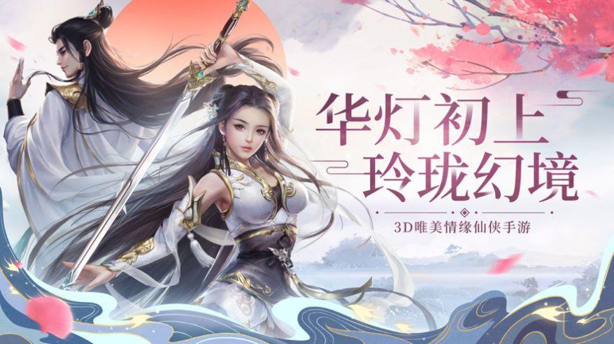 剑玲珑纵剑江湖手游官方最新版图片1