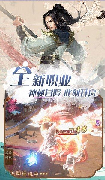一剑斩仙之一览风华手游官方安卓版图片1