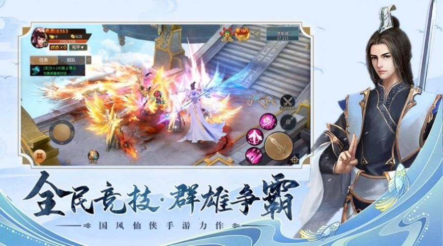 羽化天仙手游官方最新版图片1