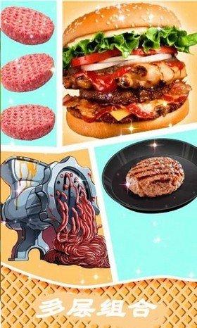 奇妙汉堡店
